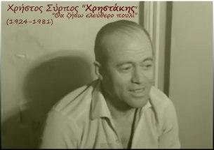 Χρηστάκης